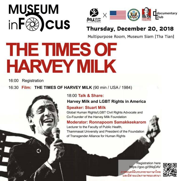 มิวเซียมสยาม จัด Museum Infocus 2019 ครั้งที่ 1 ชวนชมภาพยนตร์ เดอะ ไทม์ส ออฟ ฮาวีย์ มิลค์ (The Times of Harvey Milk) พร้อมเสวนาความหลากหลายของเพื่อนมนุษย์ทุกเพศทุกผิว 13 -
