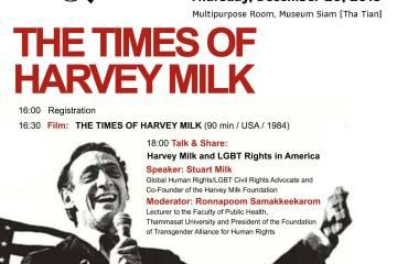 มิวเซียมสยาม จัด Museum Infocus 2019 ครั้งที่ 1 ชวนชมภาพยนตร์ เดอะ ไทม์ส ออฟ ฮาวีย์ มิลค์ (The Times of Harvey Milk) พร้อมเสวนาความหลากหลายของเพื่อนมนุษย์ทุกเพศทุกผิว 4 -