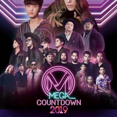 """ปาล์มมี่ นำทัพศิลปินดัง สนั่นคอนเสิร์ตสุดมันส์  ในงาน """"เมกา เคาท์ดาวน์ 2019"""" ที่ เมกาบานางนา  แลนด์มาร์คงานเคาท์ดาวน์ที่ยิ่งใหญ่ที่สุดในกรุงเทพตะวันออก 15 - Countdown2018"""