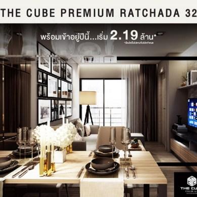 The Cube Premium Ratchada 32 พร้อมให้ใช้ชีวิตสมาร์ทกลางเมืองปีนี้ เริ่ม 2.19 ล้าน* 14 -