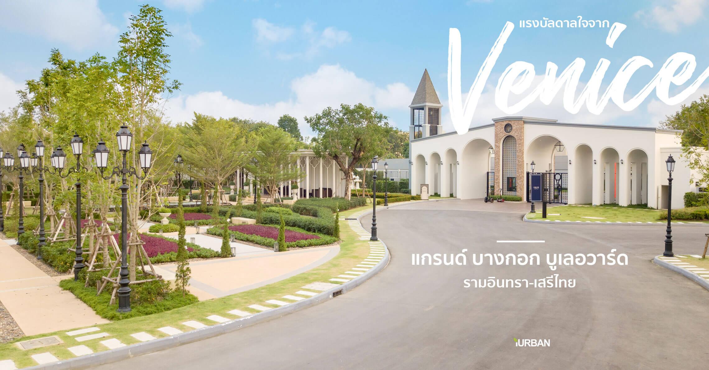 """รีวิว Grand Bangkok Boulevard รามอินทรา-เสรีไทย คลับเฮ้าส์และส่วนกลางที่ยก """"เวนิส"""" จากอิตาลีมาไว้ที่นี่ 13 - Boulevard"""