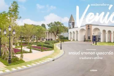 """รีวิว Grand Bangkok Boulevard รามอินทรา-เสรีไทย คลับเฮ้าส์และส่วนกลางที่ยก """"เวนิส"""" จากอิตาลีมาไว้ที่นี่ 14 - SC Asset (เอสซี แอสเสท)"""