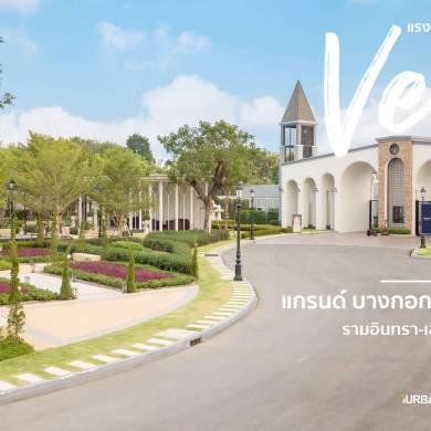 """รีวิว Grand Bangkok Boulevard รามอินทรา-เสรีไทย คลับเฮ้าส์และส่วนกลางที่ยก """"เวนิส"""" จากอิตาลีมาไว้ที่นี่ 16 - Boulevard"""