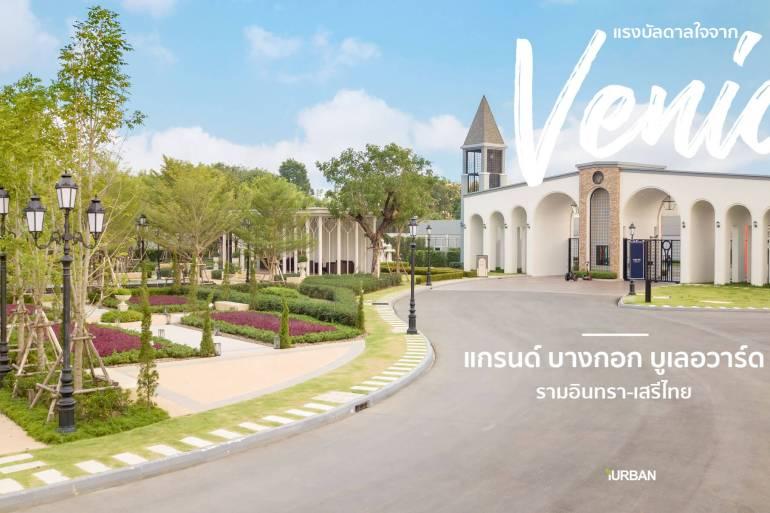 """รีวิว Grand Bangkok Boulevard รามอินทรา-เสรีไทย คลับเฮ้าส์และส่วนกลางที่ยก """"เวนิส"""" จากอิตาลีมาไว้ที่นี่ 25 - LIVING"""