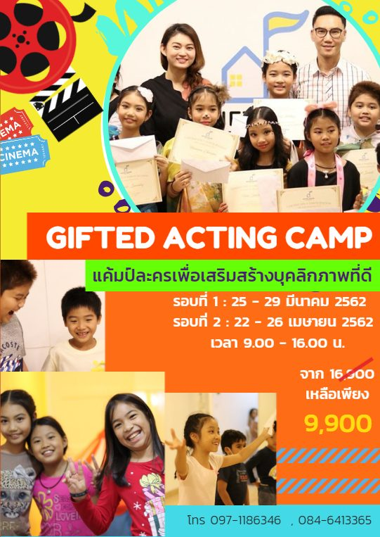 Gifted Acting Camp 13 -