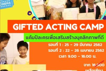 Gifted Acting Camp 12 -