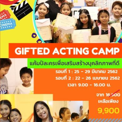 Gifted Acting Camp 15 -