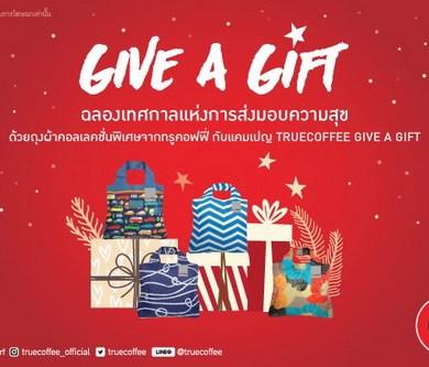 ทรูคอฟฟี่ ส่งแคมเปญ Give A Gift ฉลองเทศกาลความสุขด้วยของขวัญชิ้นพิเศษ 16 -