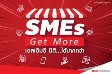 ทรูบิสิเนสปล่อยแคมเปญ SMEs Get More เอาใจลูกค้าเอสเอ็มอี มีดี...ได้มากกว่า รวมทุกความคุ้มค่า สำหรับการใช้งานในธุรกิจในยุคดิจิทัล 8 -