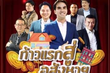 รวมพลคนรักอสังหาฯเพื่อสร้างรายได้ในประเทศไทย ครั้งที่ 1 12 -