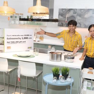 อิเกียชวนช้อปรับต้นปี ส่งสินค้ายอดนิยมมาให้เลือกช้อปในราคาที่คุ้มกว่าเคย พร้อมรับบัตรของขวัญ 1,000 บาท เมื่อซื้อชุดครัวเมท็อด ครบทุก 10,000 บาท 14 - IKEA (อิเกีย)