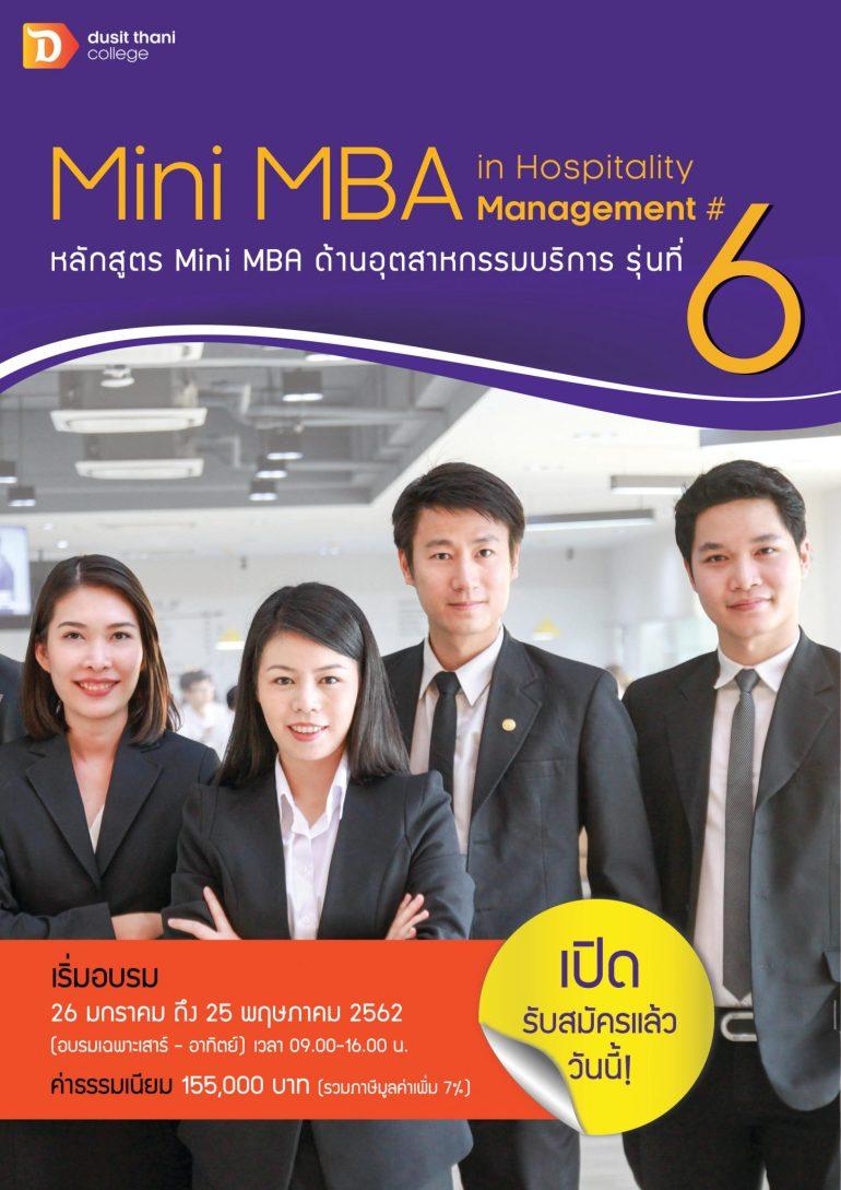 Mini MBA ด้านอุตสาหกรรมบริการ รุ่นที่ 6* 12 -