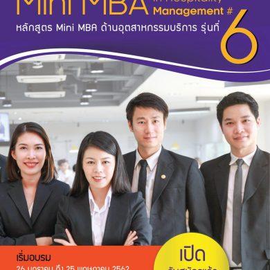 Mini MBA ด้านอุตสาหกรรมบริการ รุ่นที่ 6* 14 -