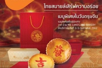 ไทยสมายล์ร่วมฉลองเทศกาลตรุษจีนด้วยขนมมงคลจาก MX Cakes and Bakery 8 -