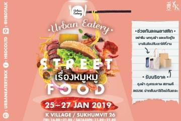 ตลาดสไตล์คนเมือง Urban Eatery เริ่มต้นปีหมูด้วยเรื่องหมูหมู เรื่องอาหารต้องยกให้เรา 4 -