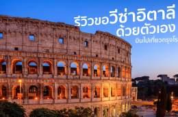 รีวิวขั้นตอนการทำวีซ่าอิตาลี Visa Italy 2019 ด้วยตัวเอง วีซ่าท่องเที่ยว เชงเก้น 30 - Cover