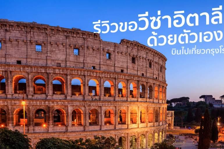 รีวิวขั้นตอนการทำวีซ่าอิตาลี Visa Italy 2019 ด้วยตัวเอง วีซ่าท่องเที่ยว เชงเก้น 19 - TRAVEL