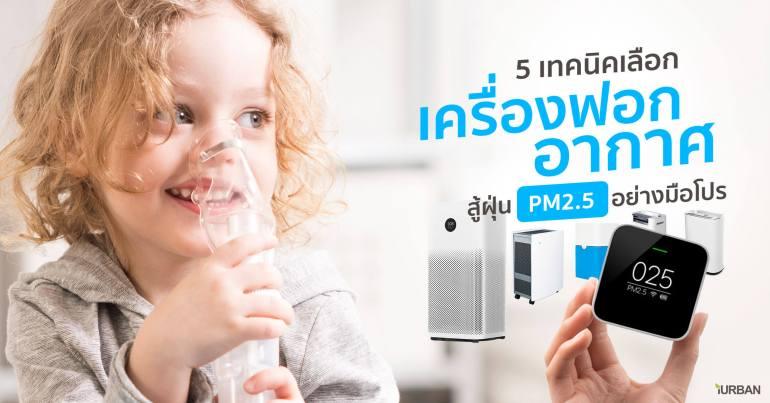 เครื่องฟอกอากาศ PM2.5 มี 5 เรื่องต้องดูเพื่อเลือกซื้ออย่างมือโปร 13 - Air Purifier
