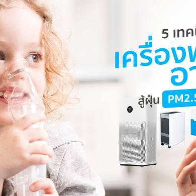เครื่องฟอกอากาศ PM2.5 มี 5 เรื่องต้องดูเพื่อเลือกซื้ออย่างมือโปร 19 - Air Purifier
