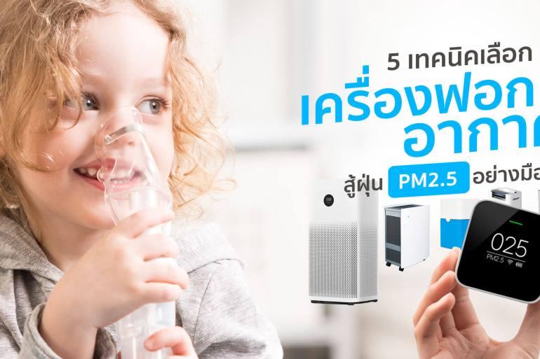 เครื่องฟอกอากาศ PM2.5 มี 5 เรื่องต้องดูเพื่อเลือกซื้ออย่างมือโปร 2019 19 - INSPIRATION