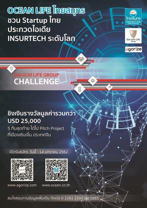 "OCEAN LIFE ไทยสมุทร ส่ง Startup ไทย สร้าง InsureTech สู่เวทีโลก ในโครงการ ""DAI-ICHI GROUP CHALLENGE"" 13 -"