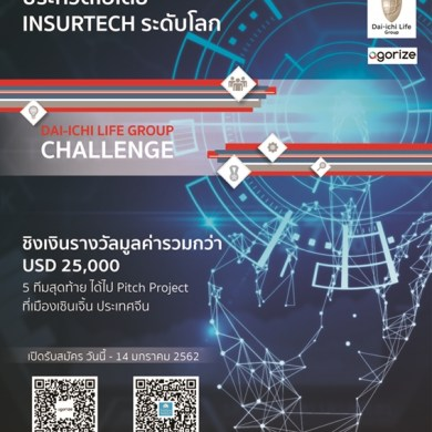 "OCEAN LIFE ไทยสมุทร ส่ง Startup ไทย สร้าง InsureTech สู่เวทีโลก ในโครงการ ""DAI-ICHI GROUP CHALLENGE"" 16 -"
