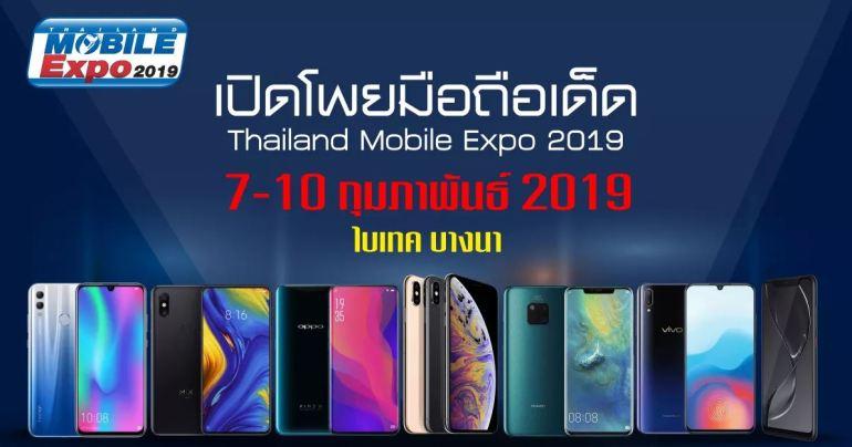 เปิดโพยมือถือเด็ด Thailand Mobile Expo 2019 13 -