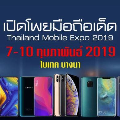เปิดโพยมือถือเด็ด Thailand Mobile Expo 2019 15 -