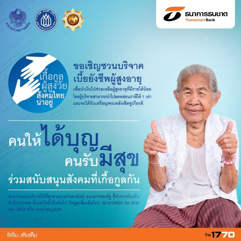 """ธนชาตร่วมเป็นช่องทางรับแจ้งบริจาคเบี้ยยังชีพผู้สูงอายุ  กับโครงการ """"เกื้อกูลผู้สูงวัย สังคมไทยน่าอยู่"""" 12 -"""