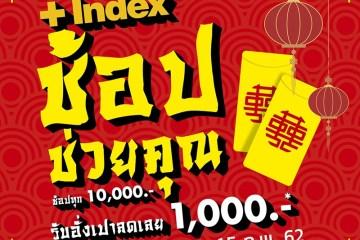 """""""อินเด็กซ์ ลิฟวิ่งมอลล์"""" จัดโปรฯ ช้อปช่วยคุณ ช้อปทุก 10,000 บาท  รับอั่งเปาลดเลย 1,000 บาท  1-15 กุมภาพันธ์ 2562 ทุกสาขาทั่วประเทศ 10 - Index Living Mall (อินเด็กซ์ ลิฟวิ่งมอลล์)"""