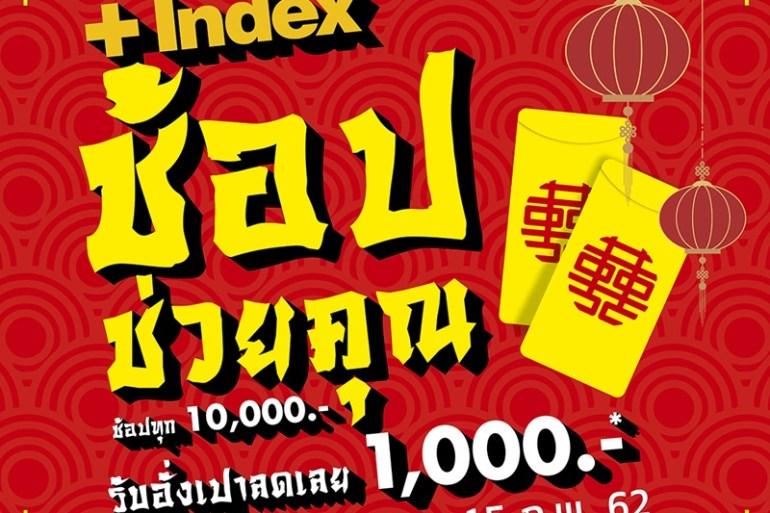 """""""อินเด็กซ์ ลิฟวิ่งมอลล์"""" จัดโปรฯ ช้อปช่วยคุณ ช้อปทุก 10,000 บาท  รับอั่งเปาลดเลย 1,000 บาท  1-15 กุมภาพันธ์ 2562 ทุกสาขาทั่วประเทศ 19 - Index Living Mall (อินเด็กซ์ ลิฟวิ่งมอลล์)"""