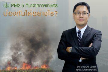 ฝุ่น PM2.5 ที่มาจากภาคเกษตร ป้องกันได้อย่างไร 6 -