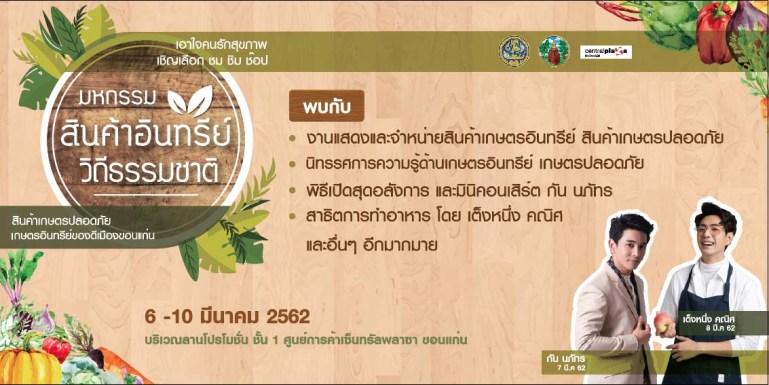 อาใจคนรักสุขภาพ เชิญเลือก ชม ชิม ช๊อป ! มหกรรมสินค้าอินทรีย์วิถีธรรมชาติ 13 -