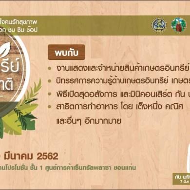 อาใจคนรักสุขภาพ เชิญเลือก ชม ชิม ช๊อป ! มหกรรมสินค้าอินทรีย์วิถีธรรมชาติ 15 -