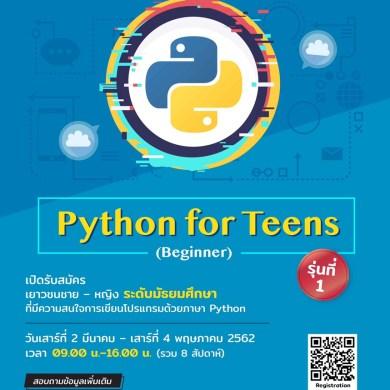 บริษัท มัลติซายเทค จำกัด จัดโครงการ Python for Teens ( Beginner) รุ่นที่ 1  พร้อมฝึกทักษะด้านโปรแกรมมิ่งให้เยาวชน 14 -