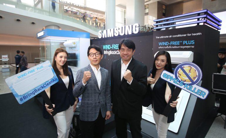 ซัมซุงเปิดตัว 'Wind Free Plus' เครื่องปรับอากาศเพื่อสุขภาพ รับมือปัญหาฝุ่นละออง PM 2.5 ได้ถึง 99% 13 - PM2.5
