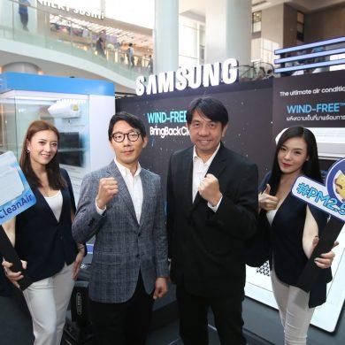 ซัมซุงเปิดตัว 'Wind Free Plus' เครื่องปรับอากาศเพื่อสุขภาพ รับมือปัญหาฝุ่นละออง PM 2.5 ได้ถึง 99% 14 - PM2.5
