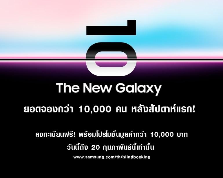 ซัมซุงท้าจอง The New Galaxy ก่อนวันเปิดตัว เผยสัปดาห์แรก ยอดทะลุ 10,000 เครื่อง! จองด่วน ถึง 20 ก.พ. นี้เท่านั้น 12 - samsung