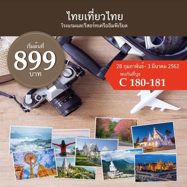 เที่ยวทั่วไทย ไปกับโรงแรมและรีสอร์ทในเครืออิมพิเรียล งานไทยเที่ยวไทย ครั้งที่ 50 ณ ศูนย์ประชุมแห่งชาติสิริกิติ์ 13 -