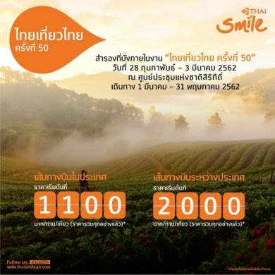 ไทยสมายล์ จัดโปรโมชันบัตรโดยสารราคาพิเศษ ในงานไทยเที่ยวไทย ครั้งที่ 50 14 -