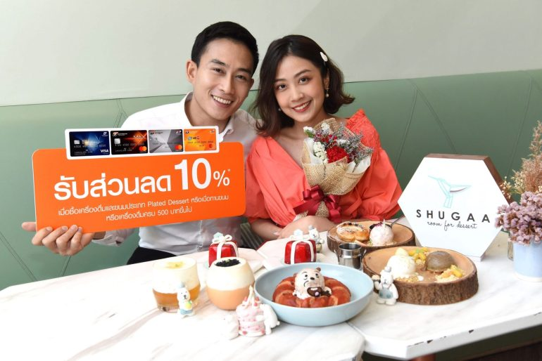 ลูกค้าบัตรธนชาตควงคู่รักเติมความหวานฉลองวาเลนไทน์  ลิ้มรสขนมอร่อยที่ร้าน SHUGAA รับส่วนลด 10% 13 -