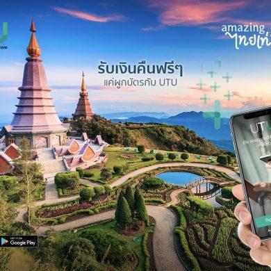 """Amazingไทยเท่"" #เที่ยวเท่ๆแบบไทยๆ ช๊อปปิ้งเท่ๆ กับ UTU 15 -"