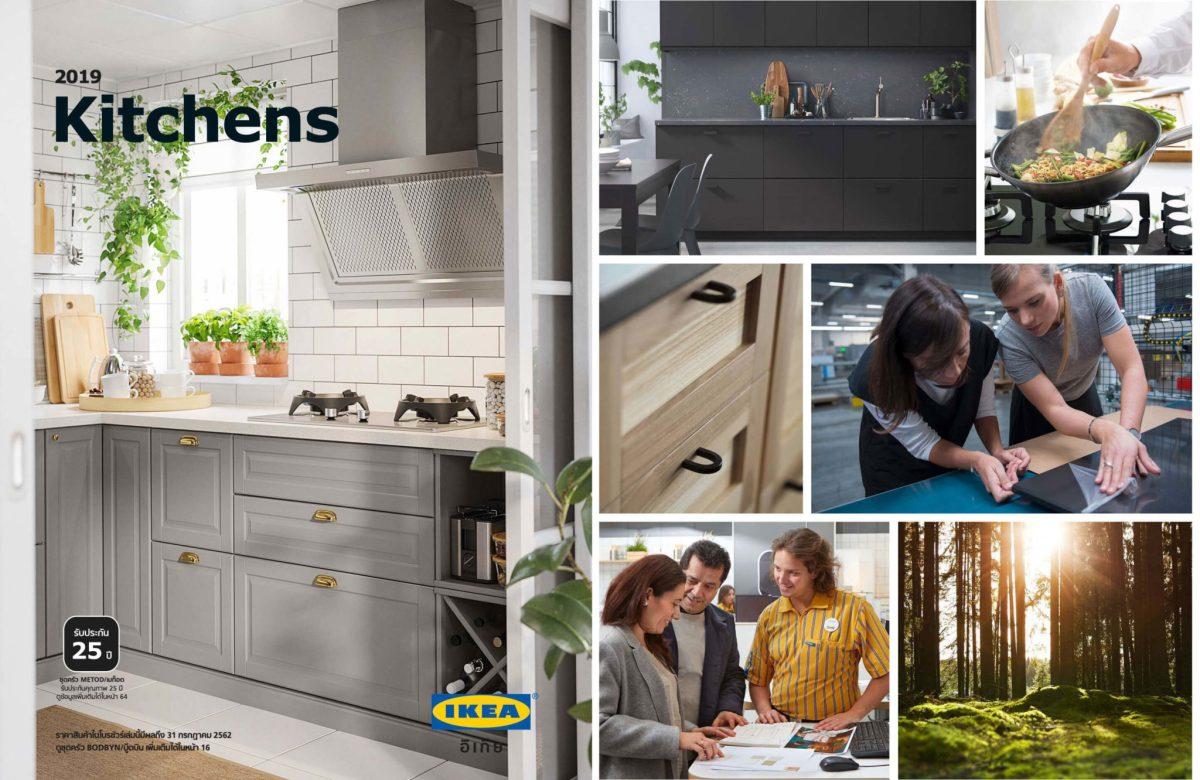 9 เหตุผลที่คนเลือกชุดครัวอิเกีย และโอกาสที่จะมีครัวในฝัน IKEA METOD/เมท็อด โปรนี้ดีที่สุดแล้ว #ถึง17มีนา 96 - IKEA (อิเกีย)