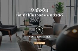 9 ปัจจัยให้คนออฟฟิศชีวิตดีขึ้นได้ Notting Hills - Sukhumvit 105 คอนโดที่คนฝั่งสุขุมวิทต้องชอบ 22 - Cover