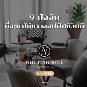 9 ปัจจัยให้คนออฟฟิศชีวิตดีขึ้นได้ Notting Hills - Sukhumvit 105 คอนโดที่คนฝั่งสุขุมวิทต้องชอบ 111 - Notting Hill