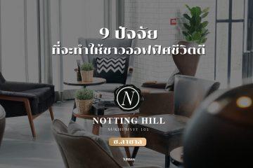 9 ปัจจัยให้คนออฟฟิศชีวิตดีขึ้นได้ Notting Hills - Sukhumvit 105 คอนโดที่คนฝั่งสุขุมวิทต้องชอบ 4 - human