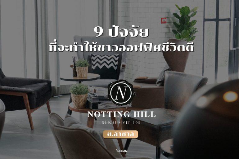 9 ปัจจัยให้คนออฟฟิศชีวิตดีขึ้นได้ Notting Hills - Sukhumvit 105 คอนโดที่คนฝั่งสุขุมวิทต้องชอบ 30 - Premium