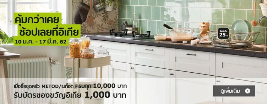 9 เหตุผลที่คนเลือกชุดครัวอิเกีย และโอกาสที่จะมีครัวในฝัน IKEA METOD/เมท็อด โปรนี้ดีที่สุดแล้ว #ถึง17มีนา 19 - IKEA (อิเกีย)