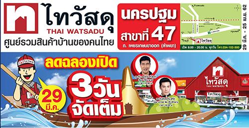 ฉลองปีใหม่ไทย ไทวัสดุจัดยิ่งใหญ่ เปิดสาขานครปฐม แห่งที่ 47 พบกิจกรรมและโปรโมชั่นสุดพิเศษ!! 29 มี.ค.นี้ 13 -