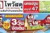 ฉลองปีใหม่ไทย ไทวัสดุจัดยิ่งใหญ่ เปิดสาขานครปฐม แห่งที่ 47 พบกิจกรรมและโปรโมชั่นสุดพิเศษ!! 29 มี.ค.นี้ 39 -